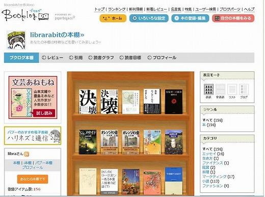 booklog.jpg